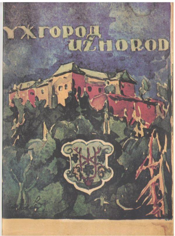 Užhorod - průvodce hlavním městem Podkarpatské Rusi - publikace