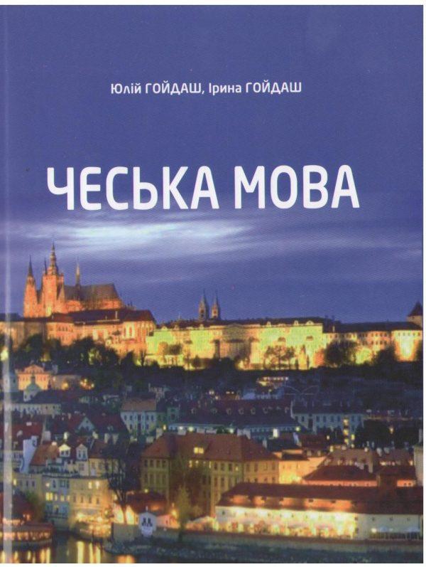 Český jazyk - Чеська мова. Učební příručka