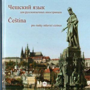 Čeština pro rusky mluvící cizince