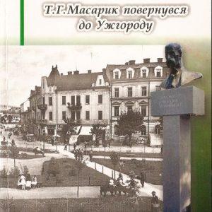 T. G. Masaryk se vrátil do Užhorodu