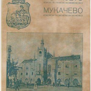 Mukačevo 1935